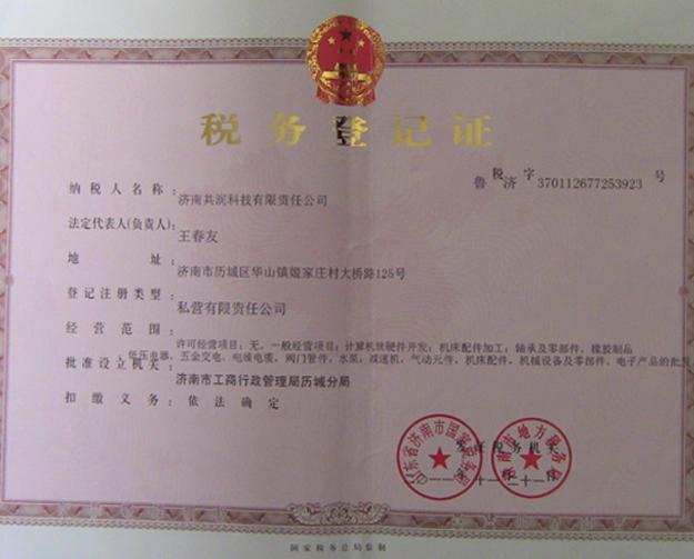 税物登记证
